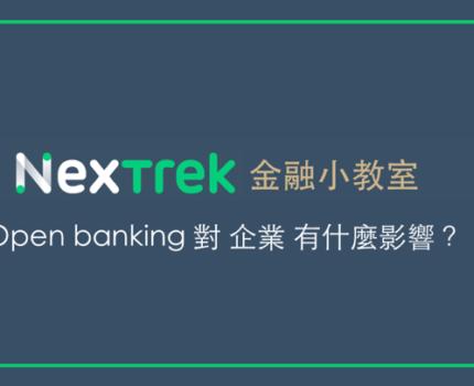 Open banking 開放銀行大解密!- 企業篇