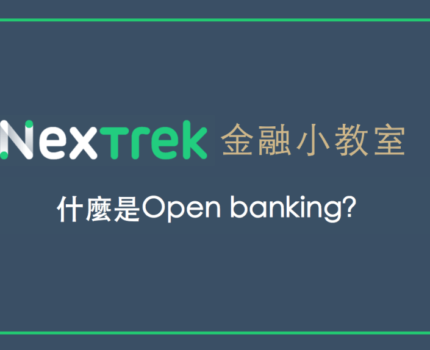 三分鐘看懂 Open banking 開放銀行!- 個人篇