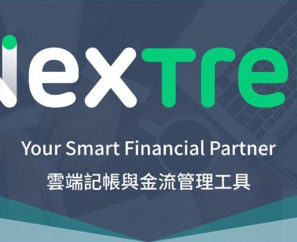 您第一個公司記帳工具-NexTrek