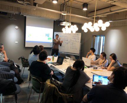 產品教學課程隨記|2019/11/12
