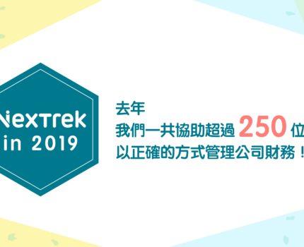 NexTrek 週年回顧|2019–2020