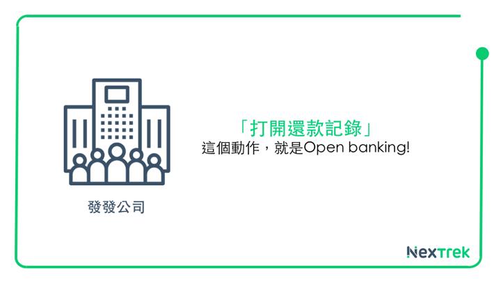打開還款紀錄,這個動作就是open banking