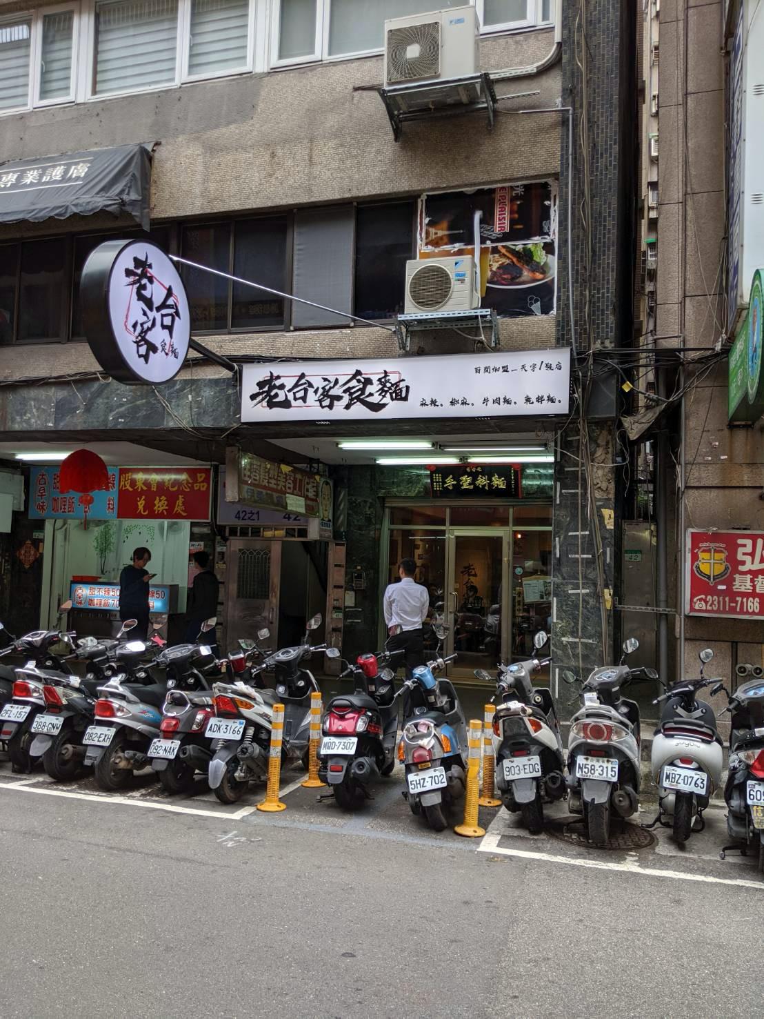 餐飲業篇 — 店家專訪【老台客食麵】