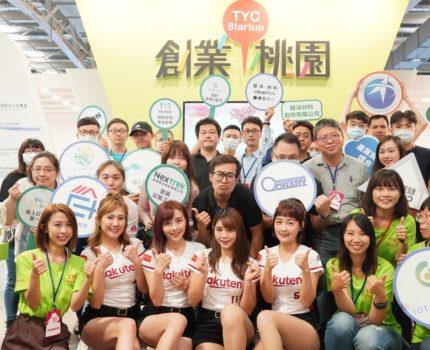 2020 Meet Taipei 現場紀實