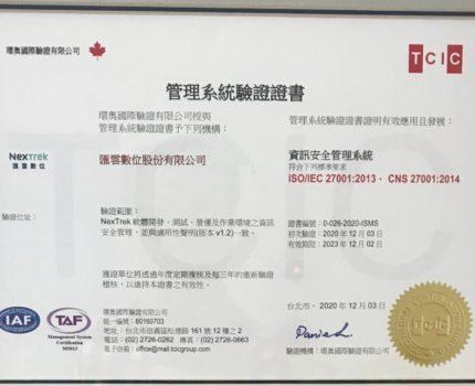 NexTrek通過國際資安標準 ISO/IEC 27001驗證