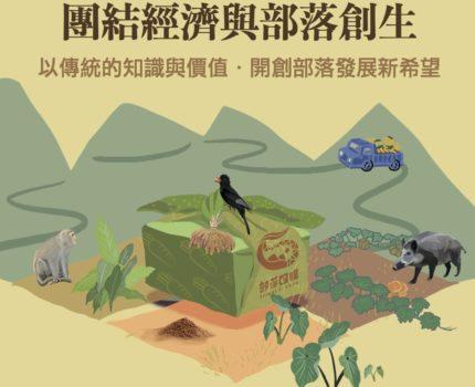 原住民族發展的最佳推手-「台灣原住民族學院促進會」訪談