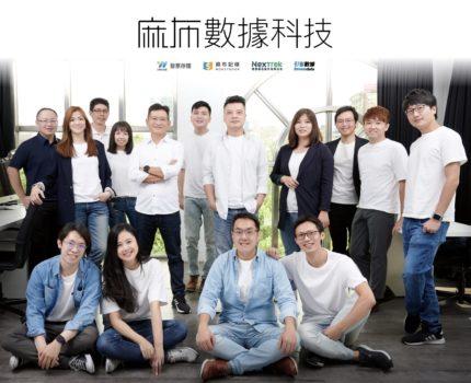 「麻布數據科技集團」與匯雲NexTrek一起耕耘台灣FinTech!